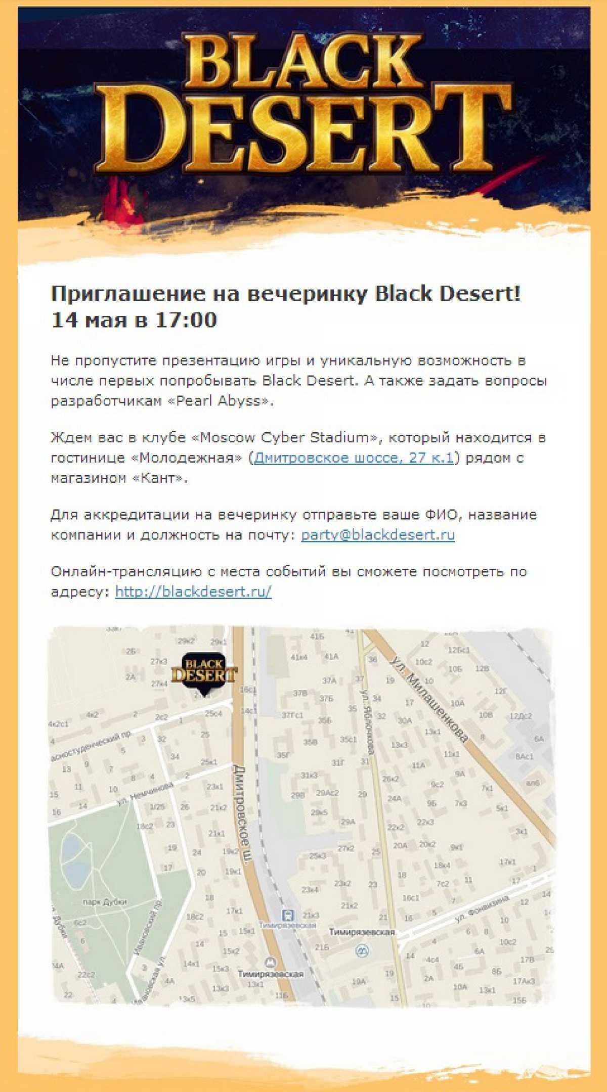Black Desert - Презентация Black Desert в России пройдет уже завтра