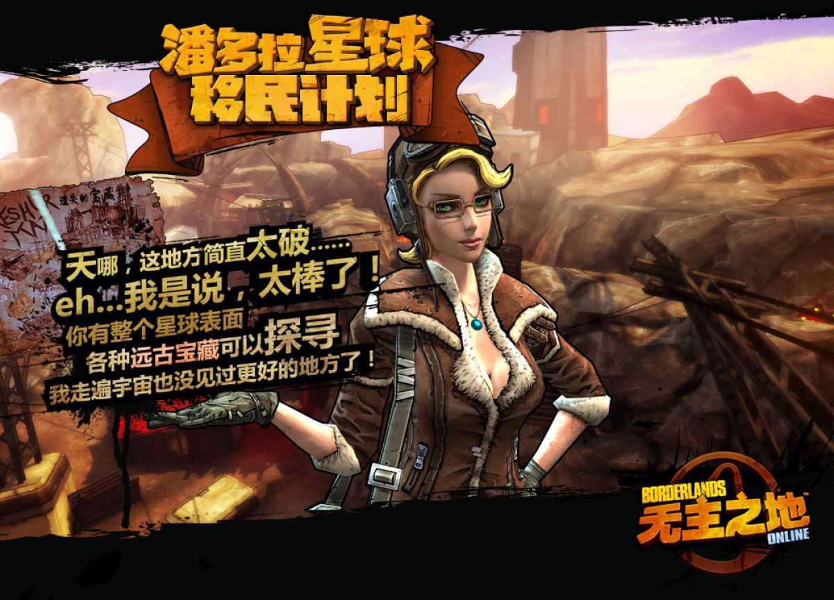 Borderlands Online - Анонс китайской версии