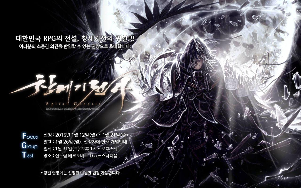 The War of Genesis 4: Spiral Genesis - Первый FGT тест пройдет уже в январе