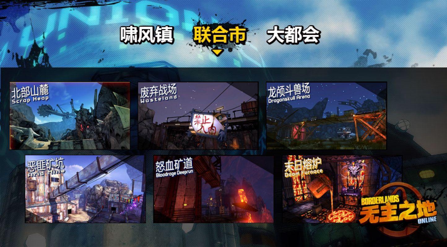 Borderlands Online - Новые скриншоты и дополнительная информации о первом ЗБТ