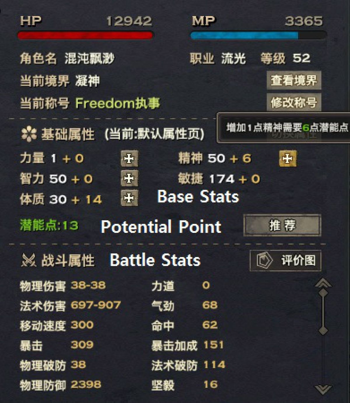 Revelation - Обзор игры в преддверии китайского ОБТ