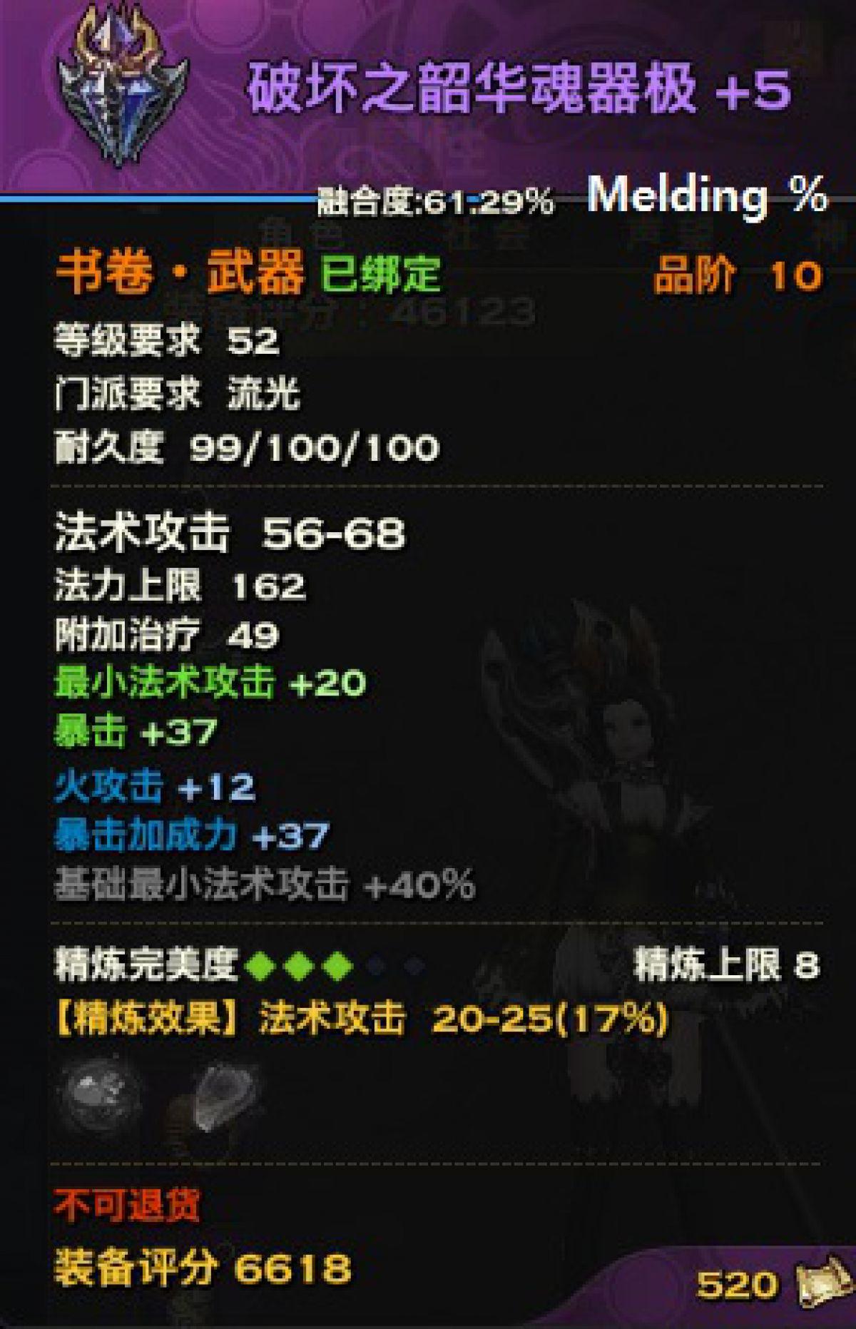 Revelation - Обзор игры в преддверии китайского ОБТ. Часть 2