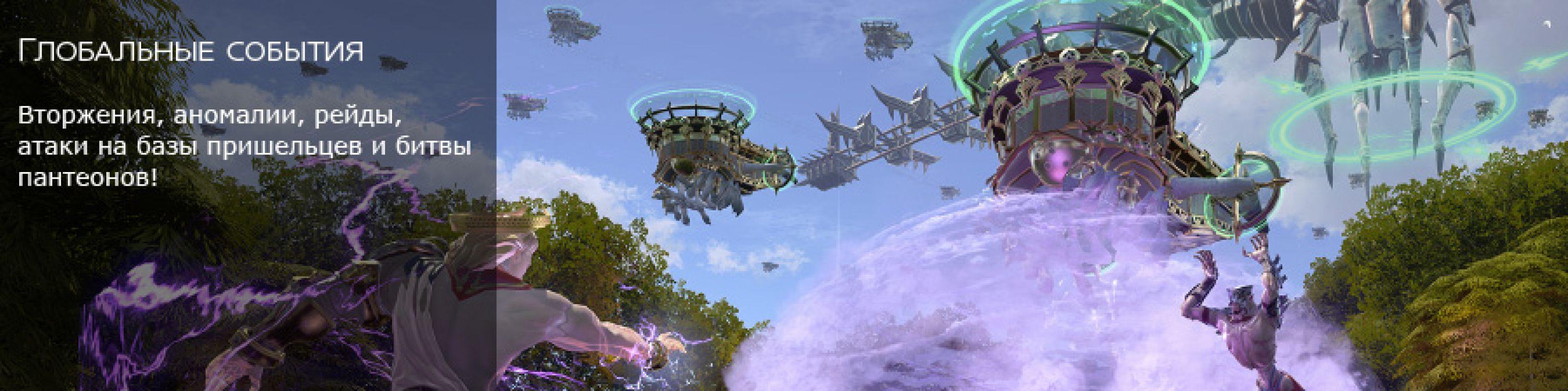 Skyforge - Объявлена дата ОБТ