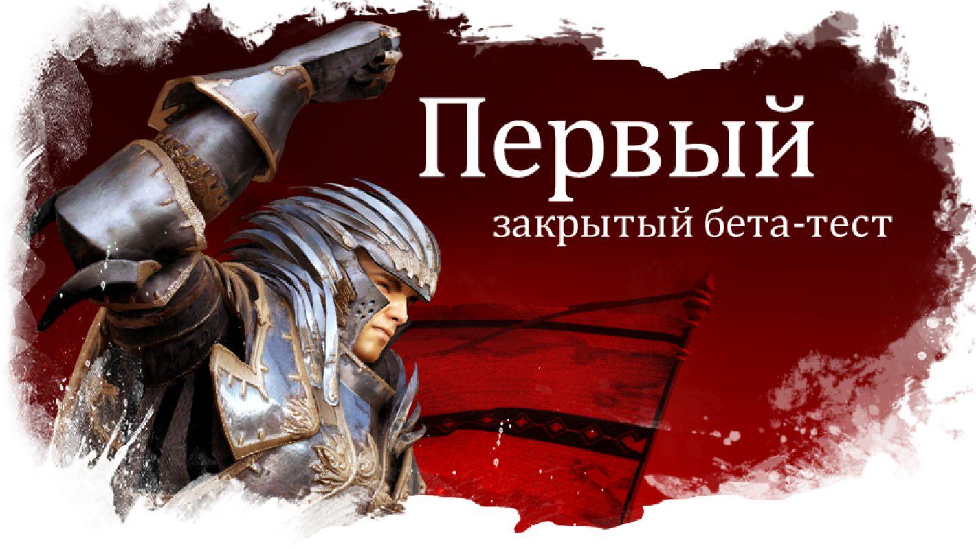 Информация о русском ЗБТ Black Desert