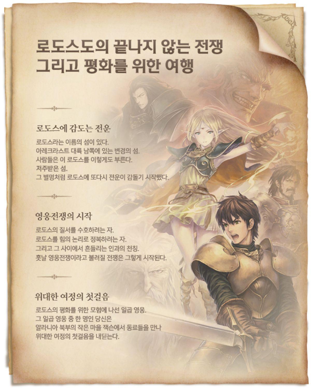 Первое корейское ЗБТ Record of Lodoss War Online пройдет в июне