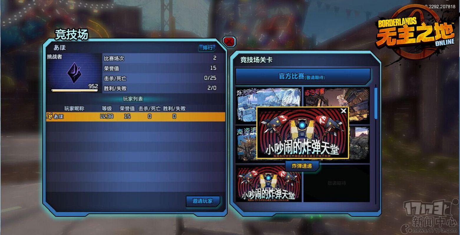 Информация о втором ЗБТ Borderlands Online и пачка свежих скриншотов