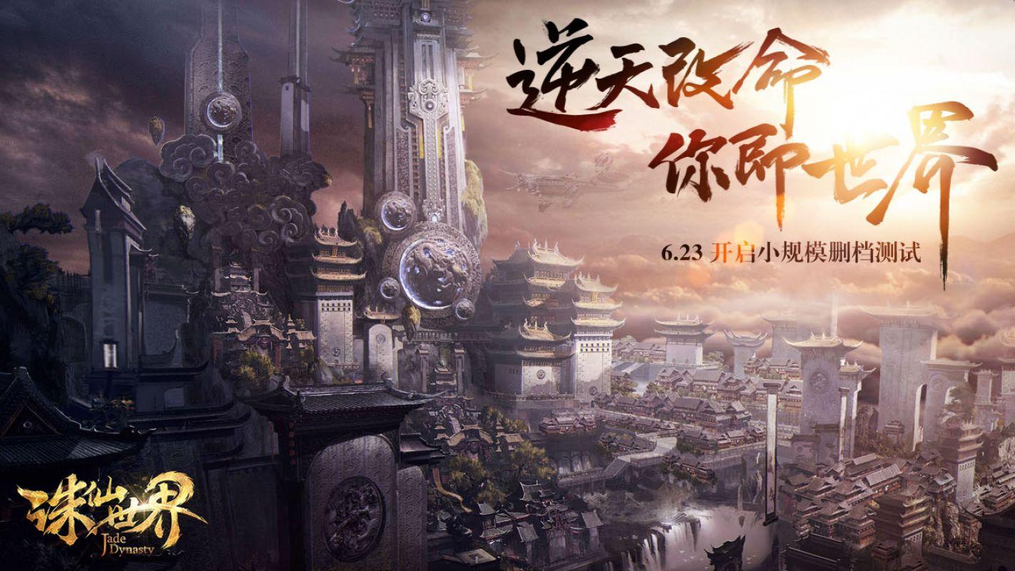 Компания Perfect World анонсировала новую мморпг World of Jade Dynasty