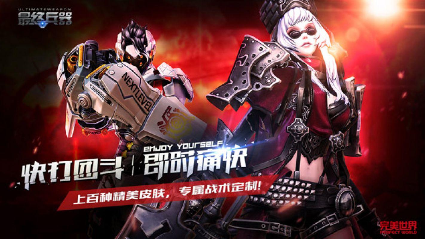Perfect World представила дебютный трейлер новой MOBA-игры Ultimate Weapon