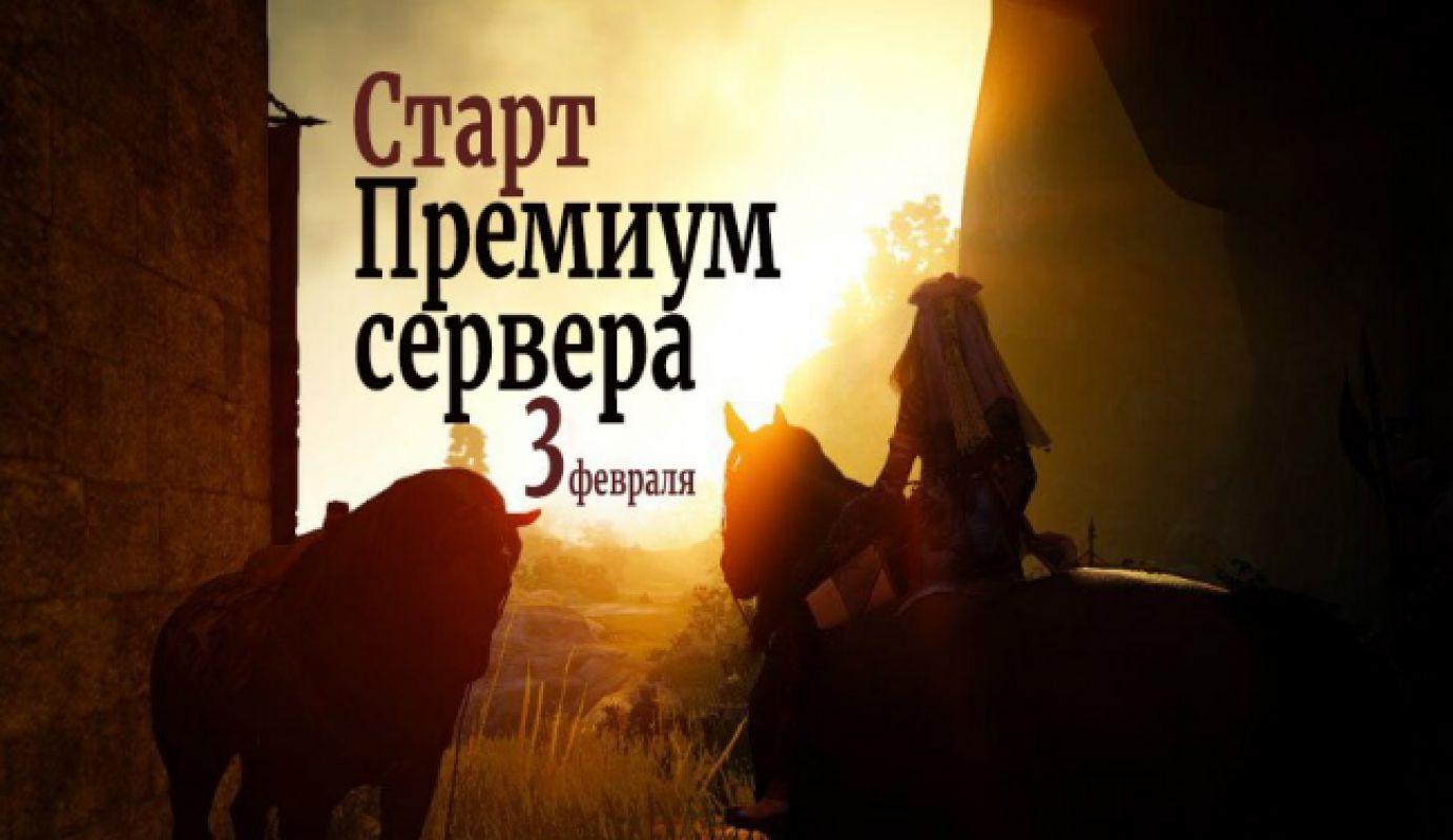 Премиум-сервер русской версии Black Desert начнет работу 3 февраля