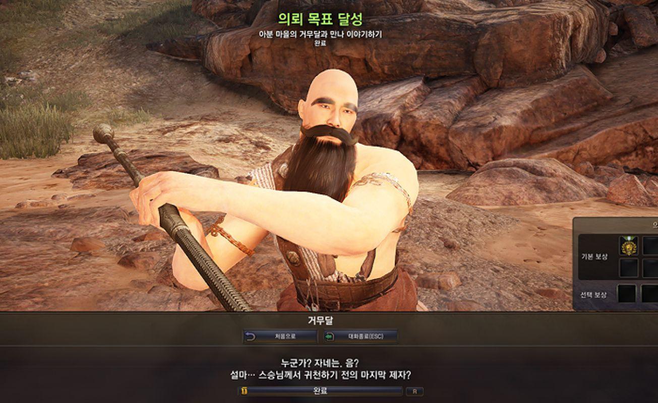 Пробуждение Мистика в корейской версии Black Desert запланировано на 18 февраля