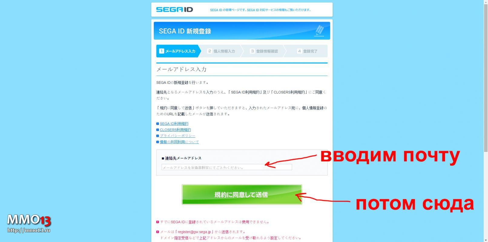 Гайд «Как начать играть в Closers на японском сервере» 7242