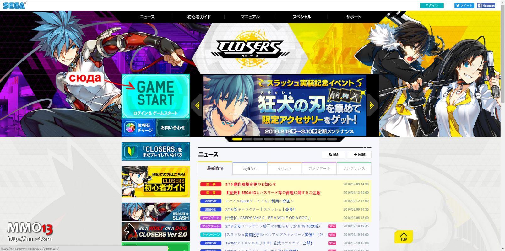 Гайд «Как начать играть в Closers на японском сервере» 7247