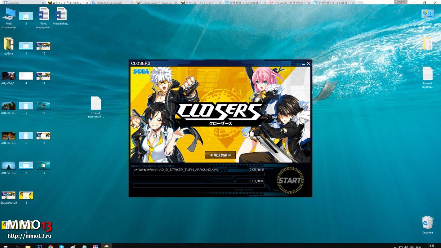 Гайд «Как начать играть в Closers на японском сервере» 7256