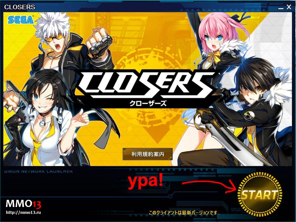 Гайд «Как начать играть в Closers на японском сервере» 7260