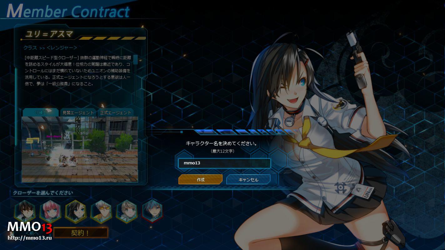 Гайд «Как начать играть в Closers на японском сервере» 7262