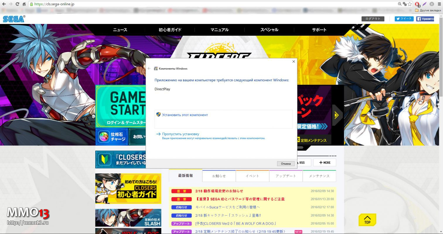 Гайд «Как начать играть в Closers на японском сервере» 7267
