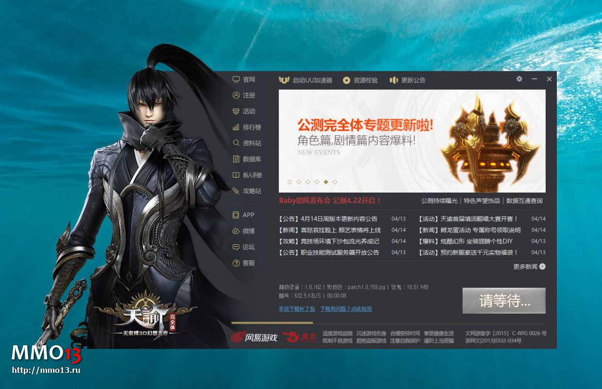 Гайд «Как начать играть в Revelation online на китайском сервере»