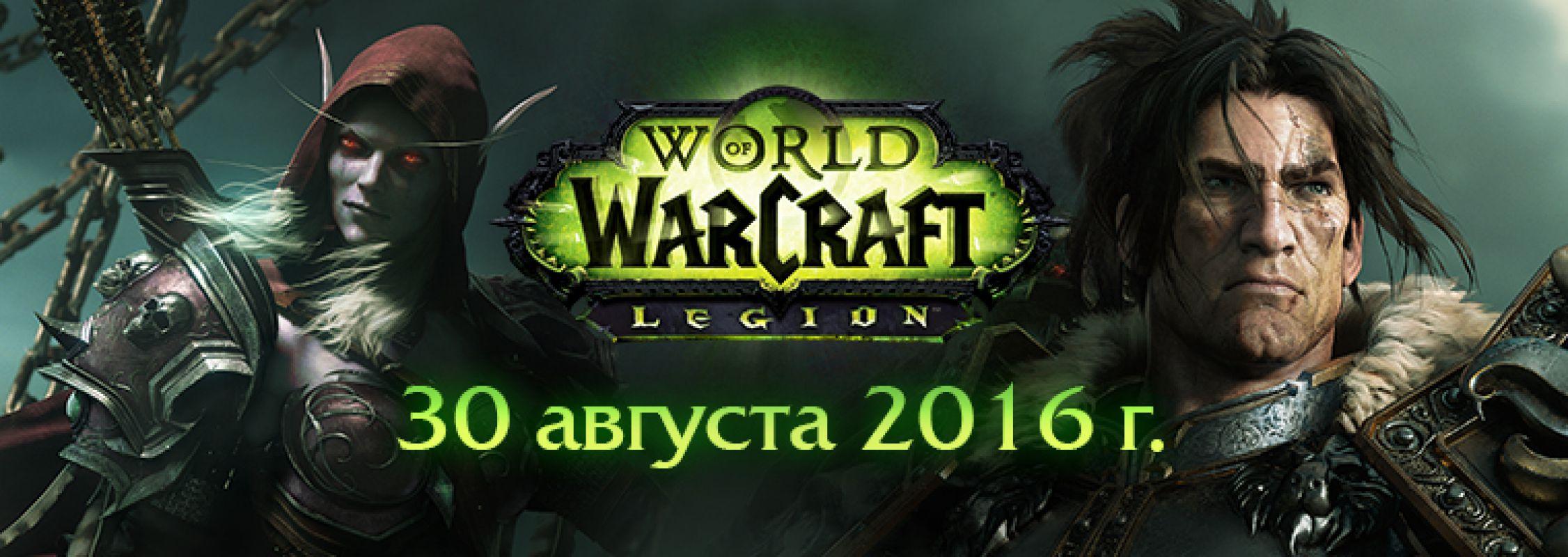 Объявлена дата выхода World of Warcraft Legion