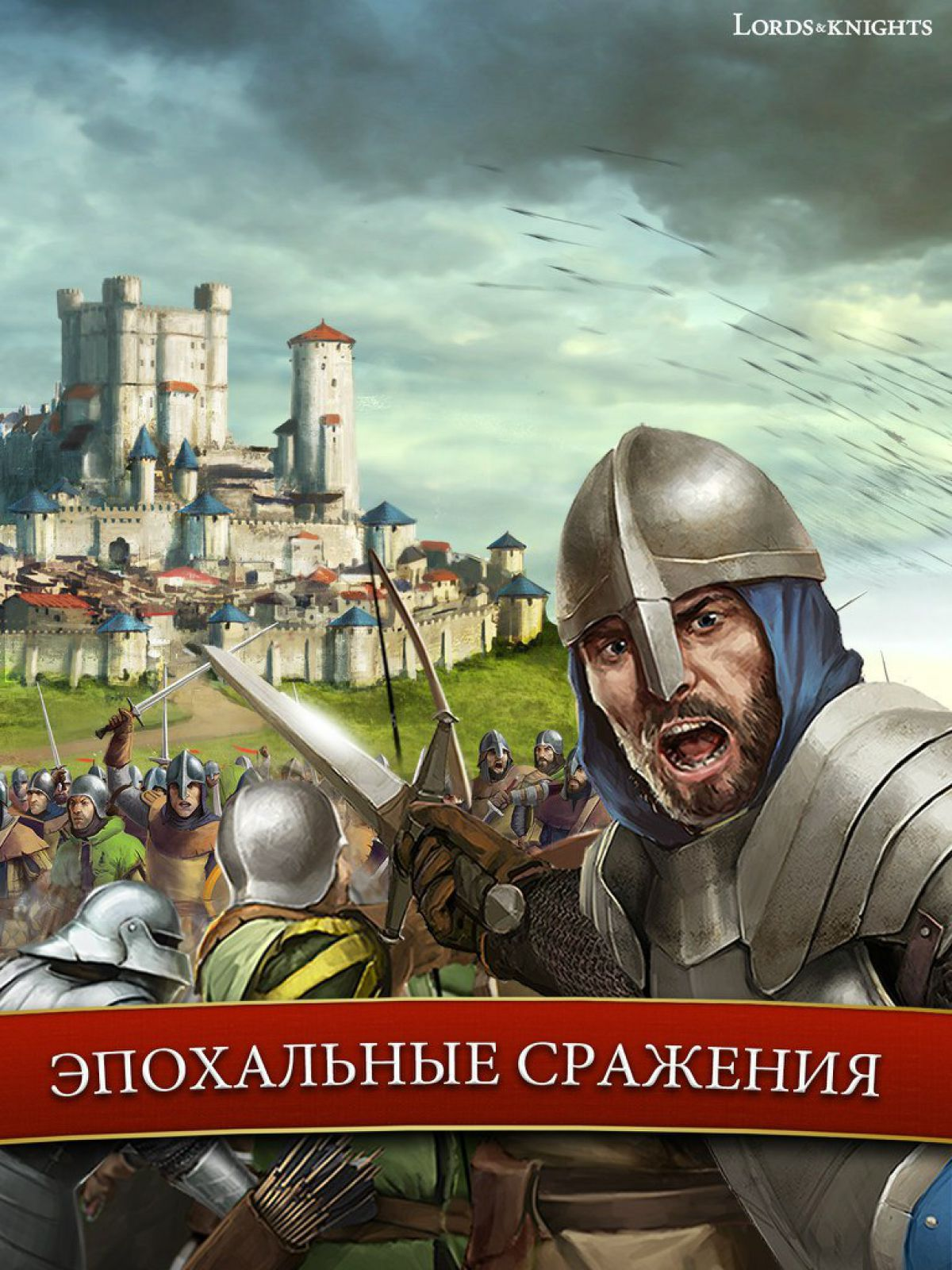 Lords and Knights — дата выхода, системные требования и ...  Lords and Knigh...