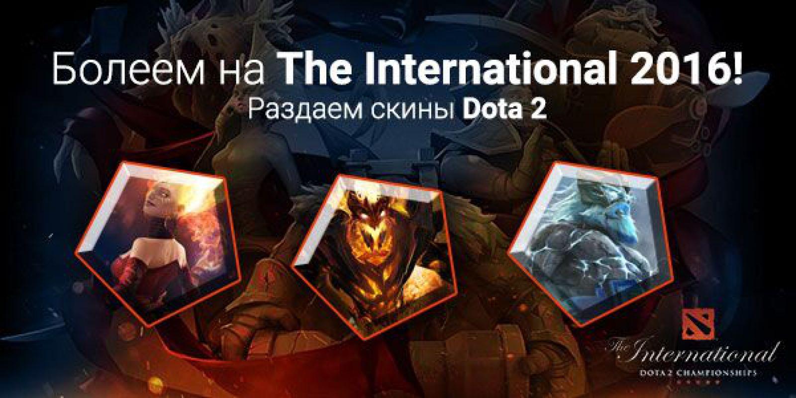 Раздача G2A скинов DOTA 2 в честь The International 2016