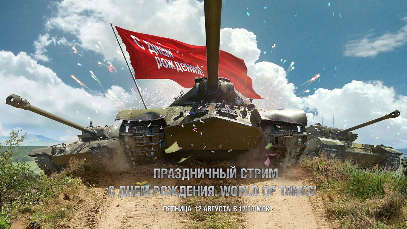 World of Tanks исполняется 6 лет!