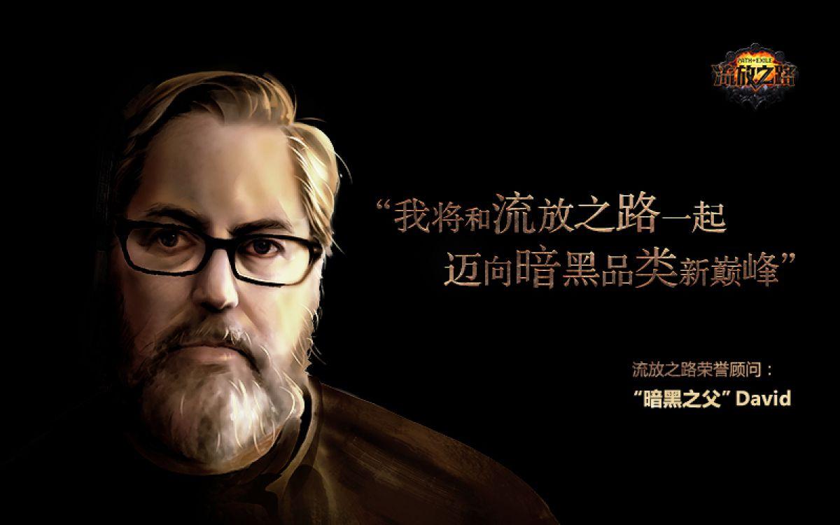 Дэвид Бревик помогает разработчикам Path of Exile 16117