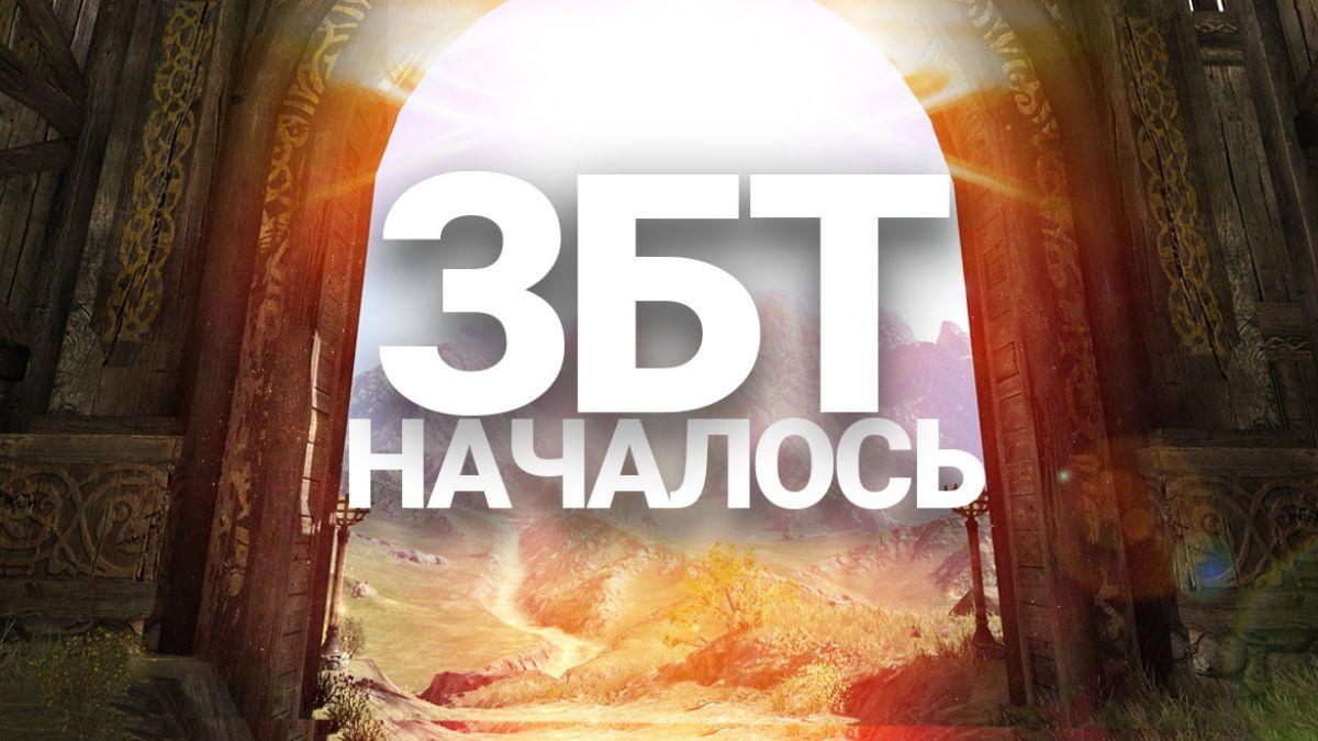 Состоялся запуск первого ЗБТ русскоязычной версии Bless 16212