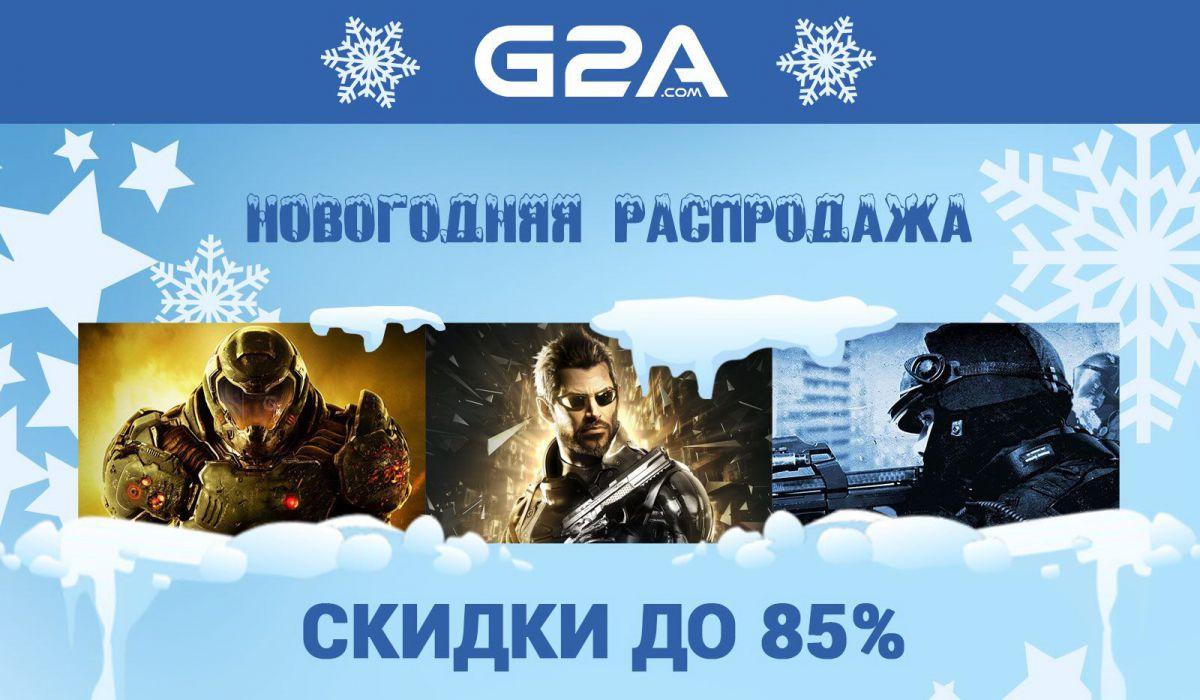 Новогодняя распродажа на G2A 17241