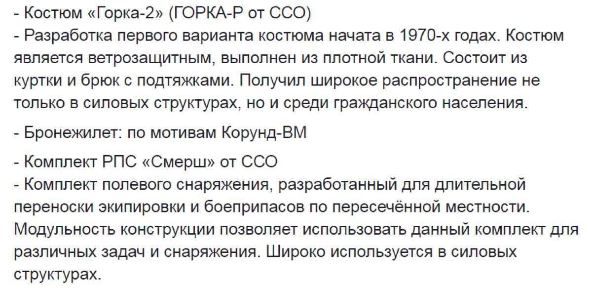 Вооружение бойцов в «Калибр» 17354