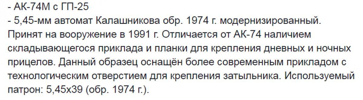 Вооружение бойцов в «Калибр» 17356