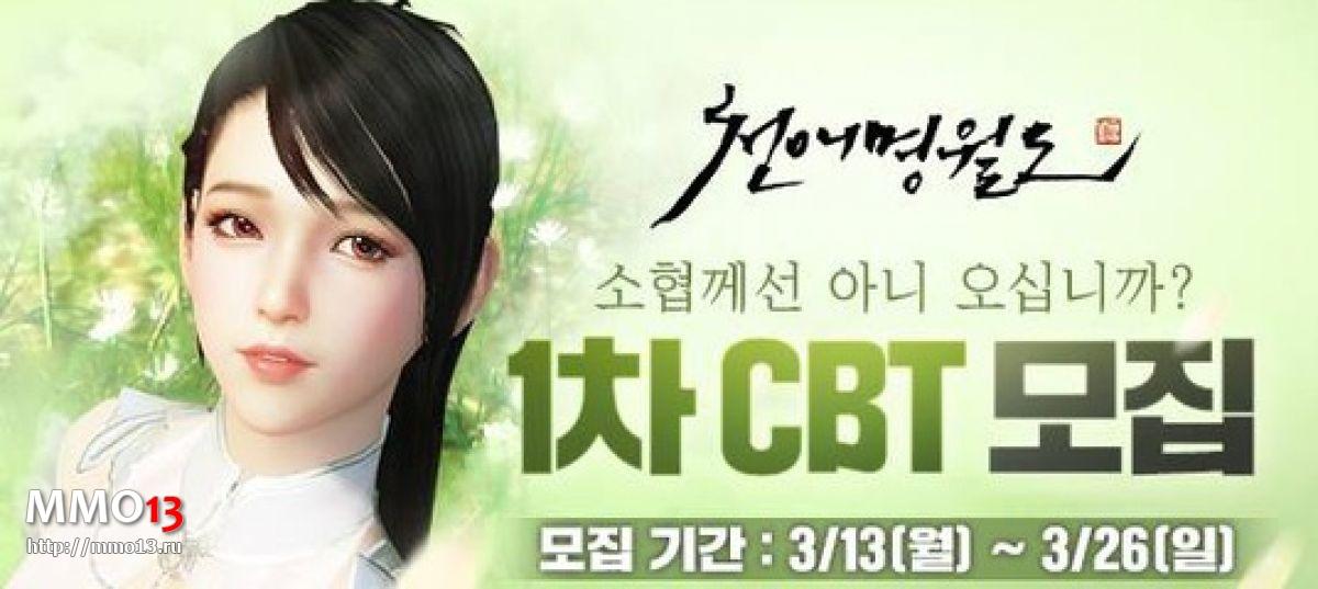 ЗБТ Moonlight Blade Online в Корее начнется 29 марта 18292