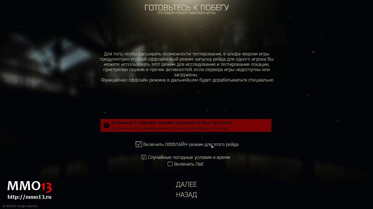 Обзор альфа-версии Escape from Tarkov 18561