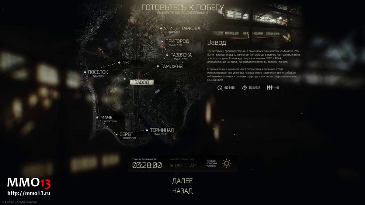 Обзор альфа-версии Escape from Tarkov 18578