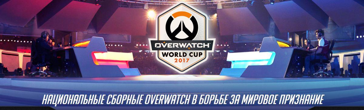 Второй чемпионат мира по Overwatch 18668
