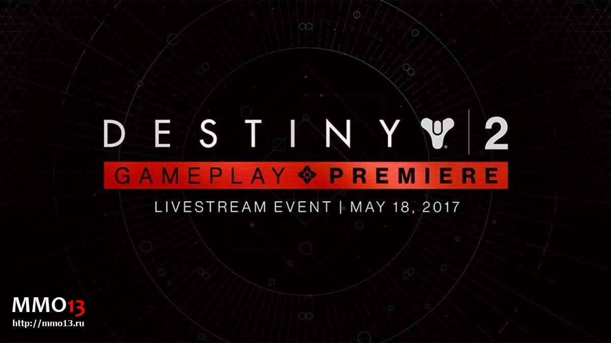 Геймплей Destiny 2 представят 18 мая 19034