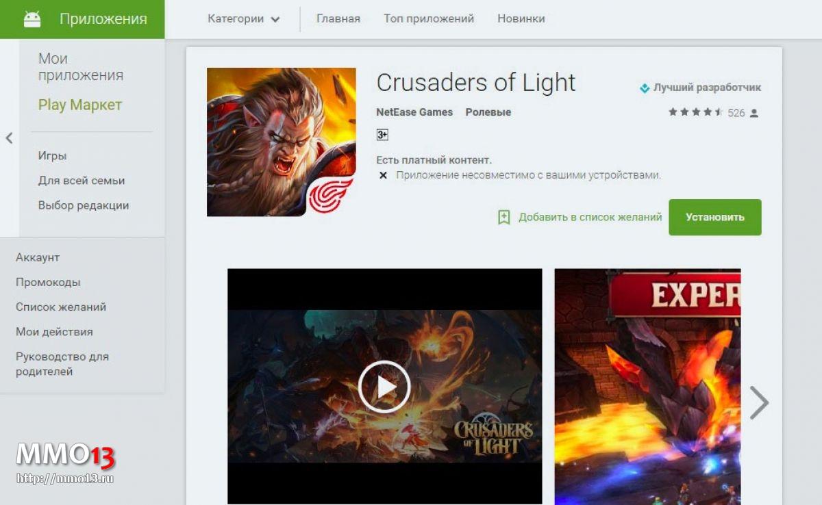 Как играть в Crusaders Of Light до мирового запуска 19090