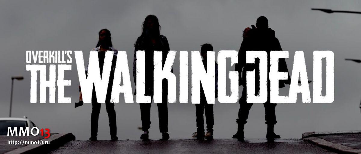 Геймплей Overkill's The Walking Dead покажут на следующей неделе, релиз перенесен 19318