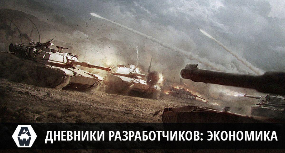 Разработчики Armored Warfare рассказали о причинах изменения экономики 19390