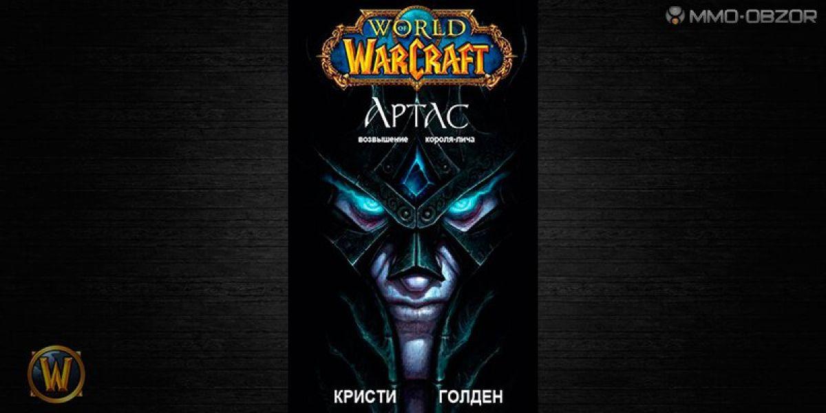 Автор романов по World of Warcraft присоединилась к Blizzard 19526