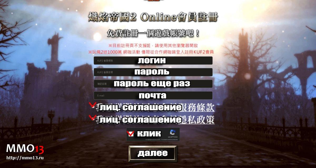 Гайд «Как начать играть в Kingdom Under Fire 2 на тайваньском сервере» 19877