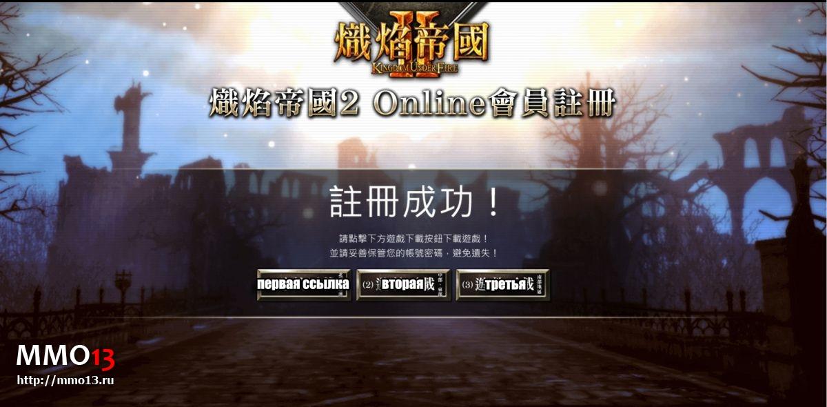 Гайд «Как начать играть в Kingdom Under Fire 2 на тайваньском сервере» 19879