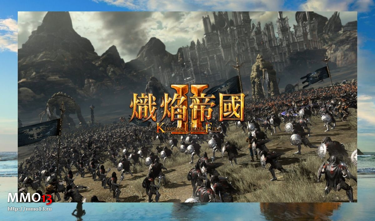 Гайд «Как начать играть в Kingdom Under Fire 2 на тайваньском сервере» 19889