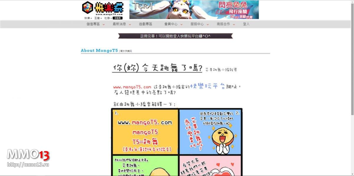 Гайд «Как начать играть в Ar:piel Online на тайваньском сервере» 20777