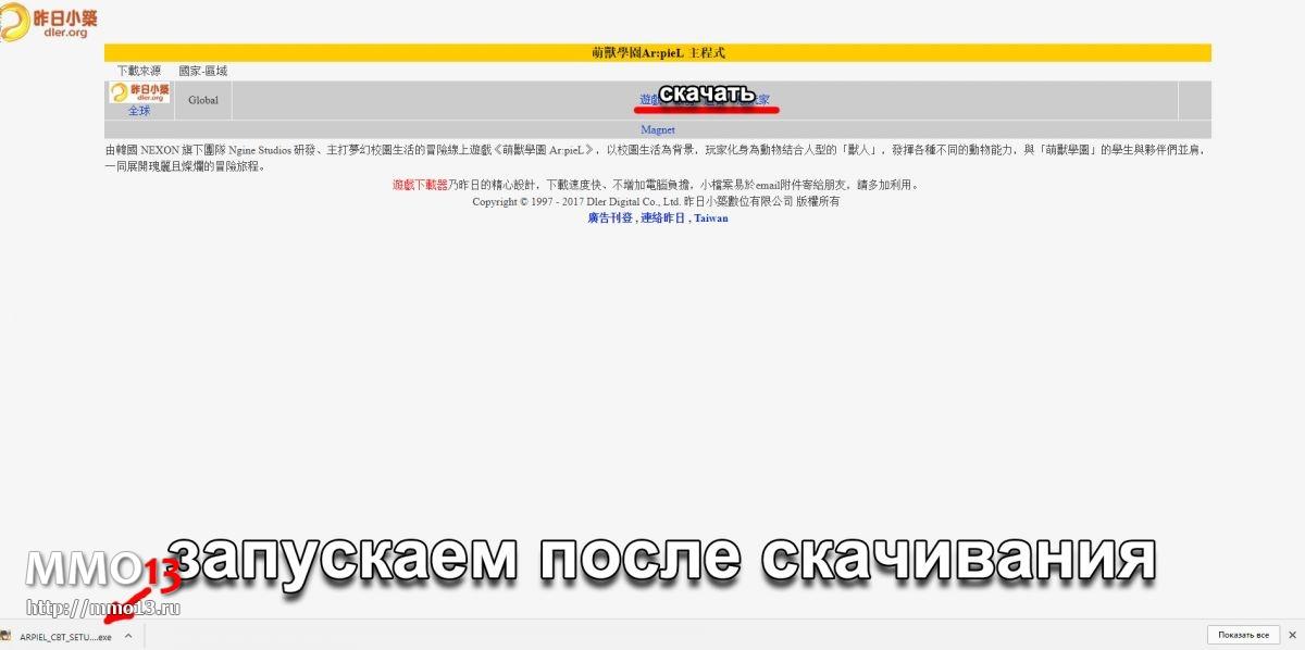 Гайд «Как начать играть в Ar:piel Online на тайваньском сервере» 20778