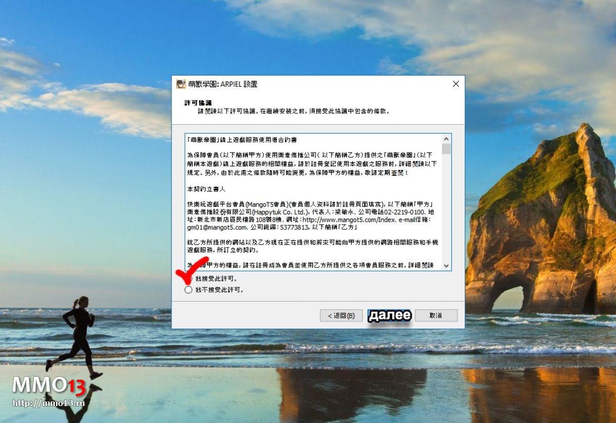 Гайд «Как начать играть в Ar:piel Online на тайваньском сервере» 20783