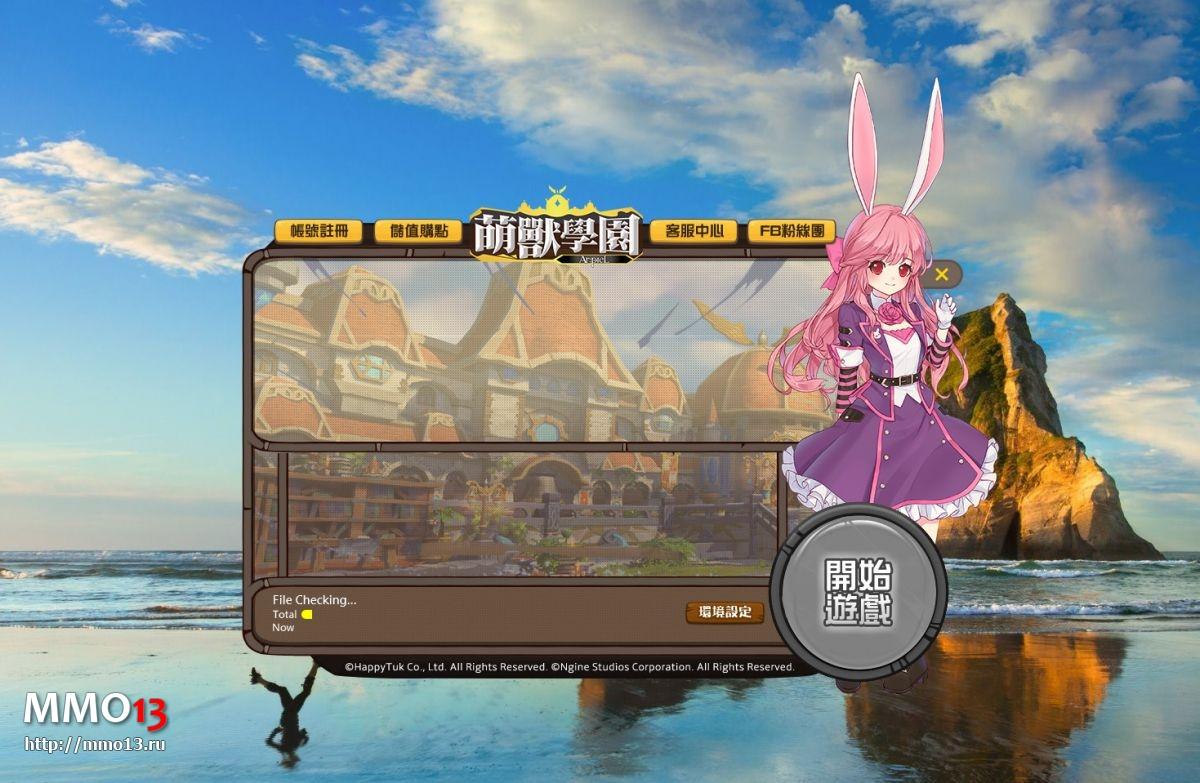 Гайд «Как начать играть в Ar:piel Online на тайваньском сервере» 20784