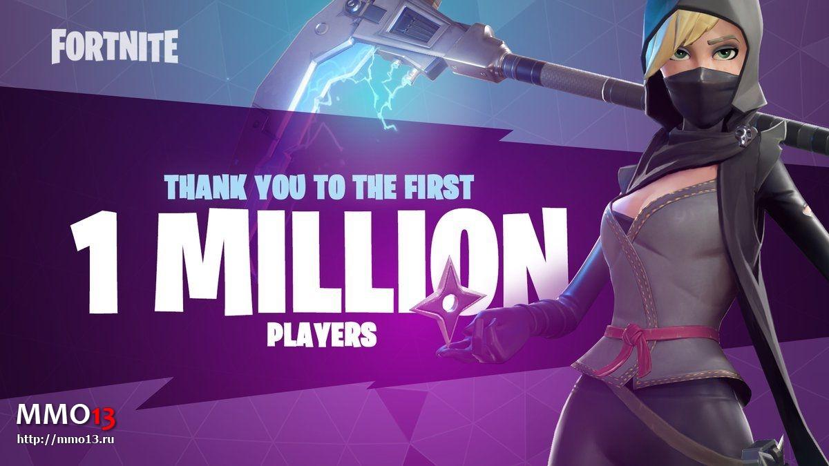 В Fortninte играет миллион человек 20895
