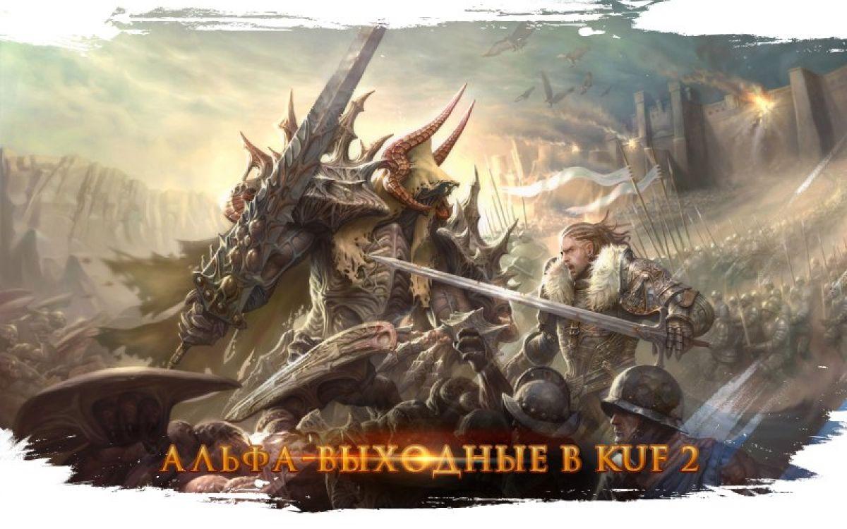 Стартовал альфа-тест русской версии Kingdom Under Fire II 21772