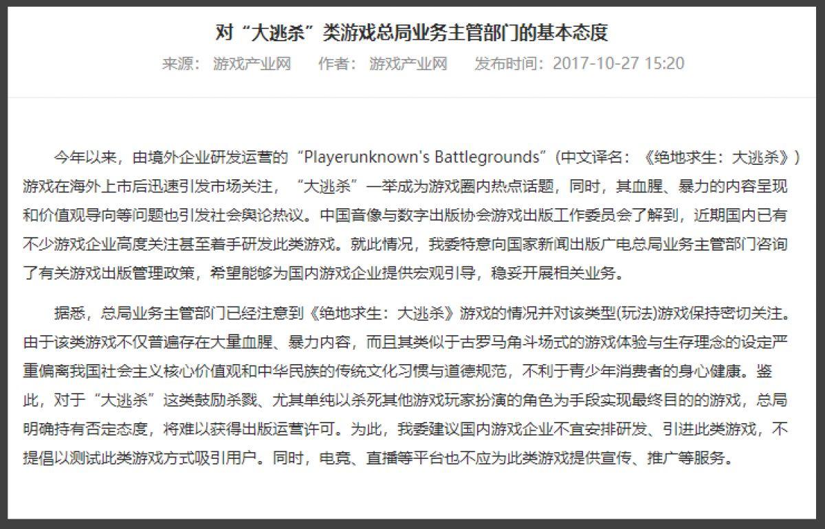 Китайские игроки PUBG могут оказаться в сложной ситуации 21818