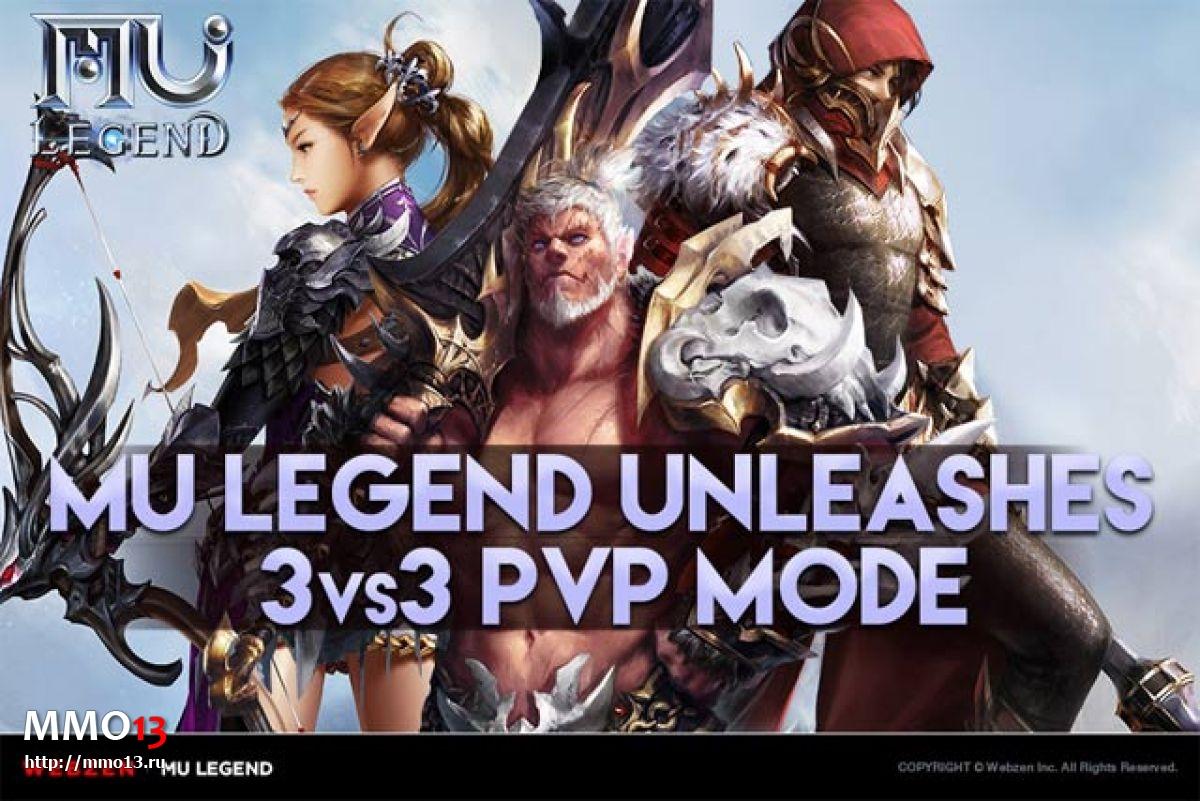 В MU Legend появился PvP-режим 3 vs 3, гильдейские войны добавят в январе 22213